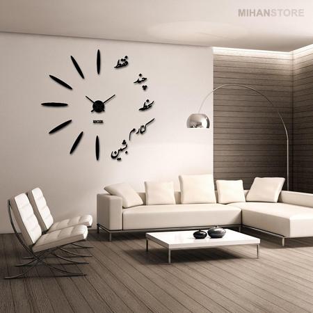 ساعت دیواری ارزان قیمت طرح اشعار فارسی مدل دایره